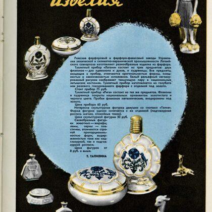 Novye tovary 1959 Nr.6